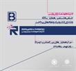 اندیشه هوشمند رایان پارسی، حامی هشتمین همایش سالانه بانکداری الکترونیک و نظامهای پرداخت